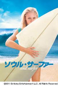 soulsurfer.jpg