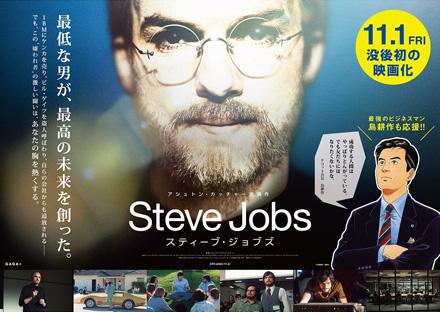 stevejobs10.jpg
