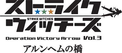 ストライクウィッチーズ Operation Victory Arrow Vol.3g