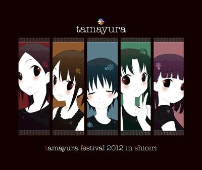 tamayura-ev1.jpg