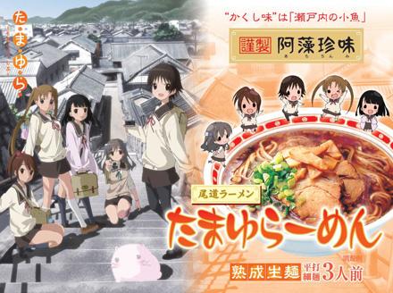tamayura2-25.jpg