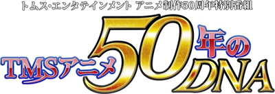 TMS(トムス)アニメ50年のDNA
