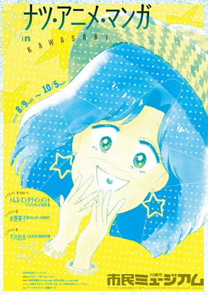 トムス・エンタテインメント アニメと歩んだ50年展