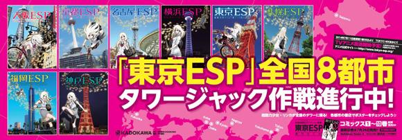 東京ESP