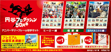 tsuburaya50thkitte.jpg
