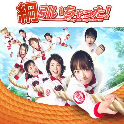 tsunahiicyatta1.jpg