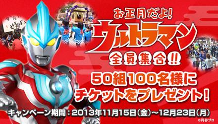 ultra-osyogatsu2014.jpg