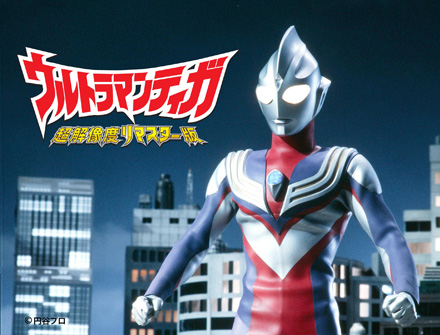 ultramantiga.jpg