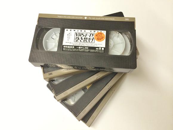 VHSテープを巻きもどせ!