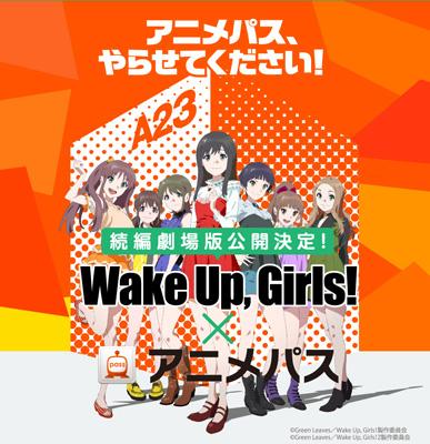 Wake Up, Girls!×アニメパス