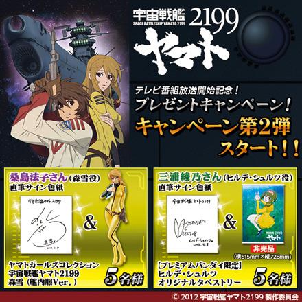 yamato2199-present2.jpg
