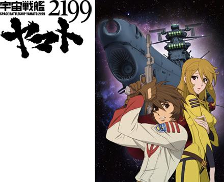 yamato2199-tv1.jpg