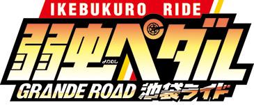 弱虫ペダル IKEBUKURO RIDE~池袋ライド~