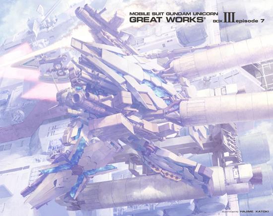 機動戦士ガンダムUC GREAT WORKS BOX III