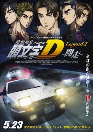 頭文字D Legend2