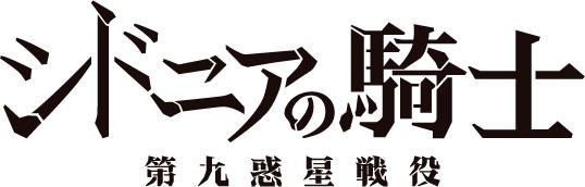 http://www.moview.jp/wp-content/uploads/2015/04/shidonianokishi2-1.jpg