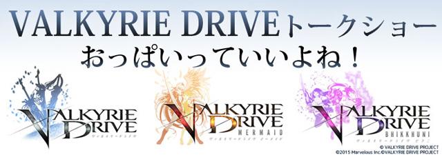 VALKYRIE DRIVE