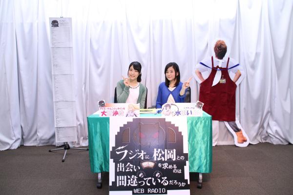 ラジオに松岡との出会いを求めるのは間違っているだろうか