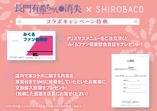『長門有希ちゃんの消失』×SHIROBACO