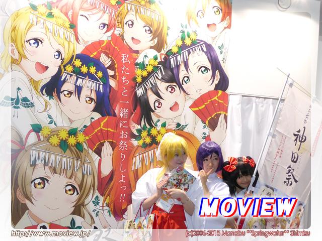 神田祭×ラブライブ!