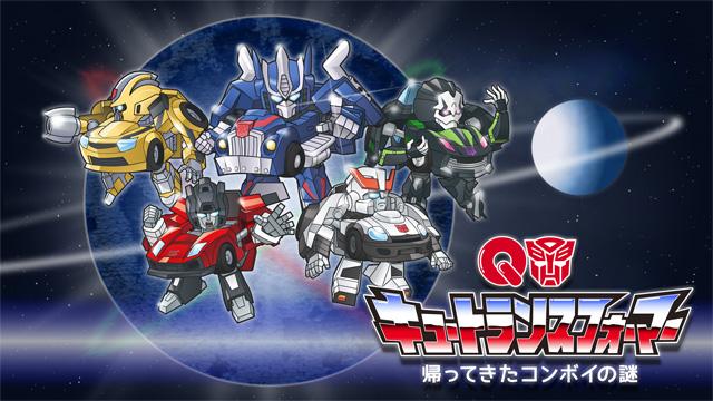 q-tranceformer8