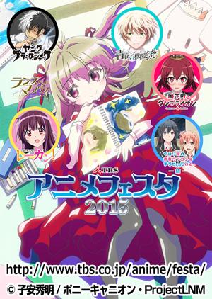 tbs-animefesta2015