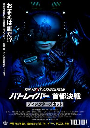 THE NEXT GENERATION パトレイバー 首都決戦 ディレクターズカット