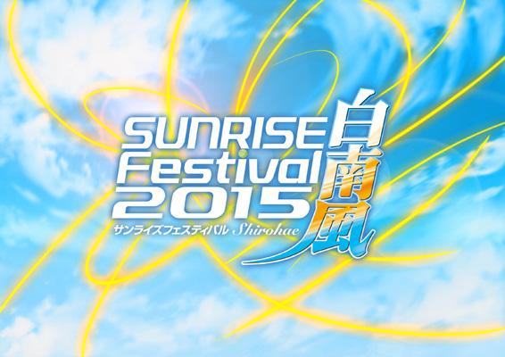sunrisefes2015