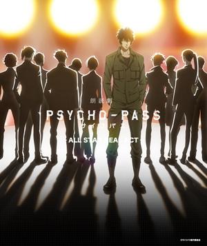 朗読劇PSYCHO-PASS サイコパス
