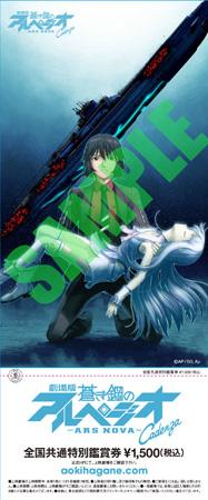 劇場版 蒼き鋼のアルペジオ-アルス・ノヴァ- Cadenza
