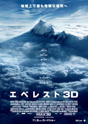 エベレスト3D
