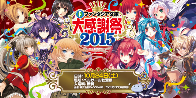 ファンタジア文庫大感謝祭2015