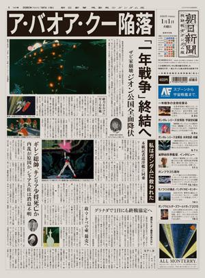 朝日新聞 機動戦士ガンダム版