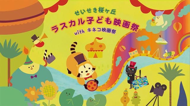 せいせき桜ヶ丘ラスカル子ども映画祭