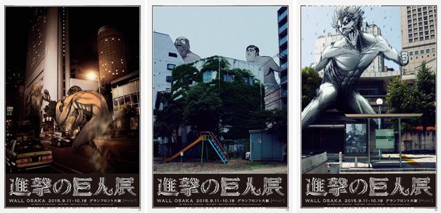 進撃の巨人展 WALL OSAKA