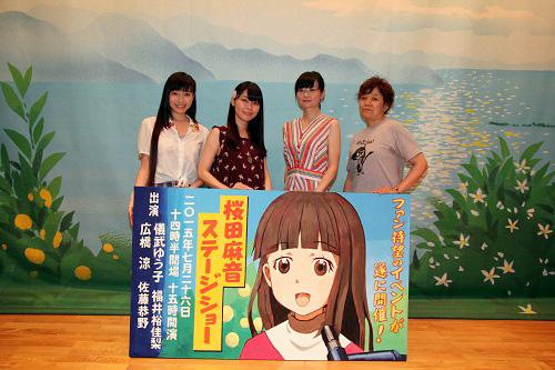 桜田麻音ステージショー