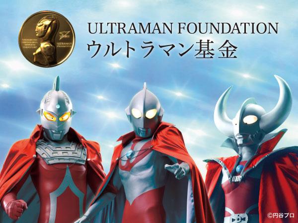ウルトラマン基金