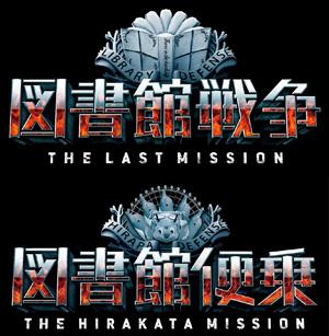 図書館戦争 THE LAST MISSION×ひらかたパーク