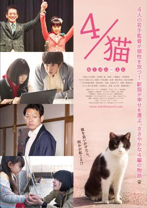 4/猫-ねこぶんのよん-