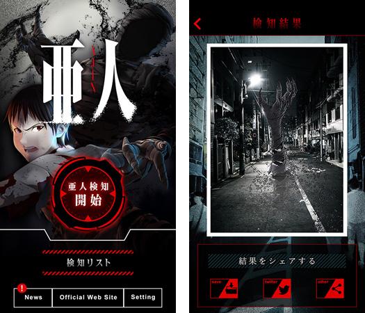 亜人 公式アプリ