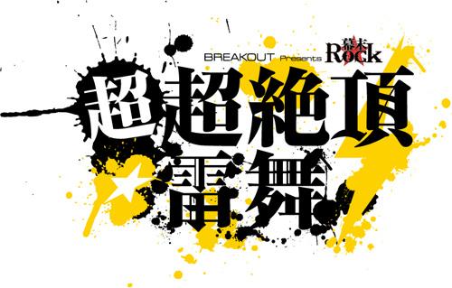 『幕末Rock』超超絶頂★雷舞