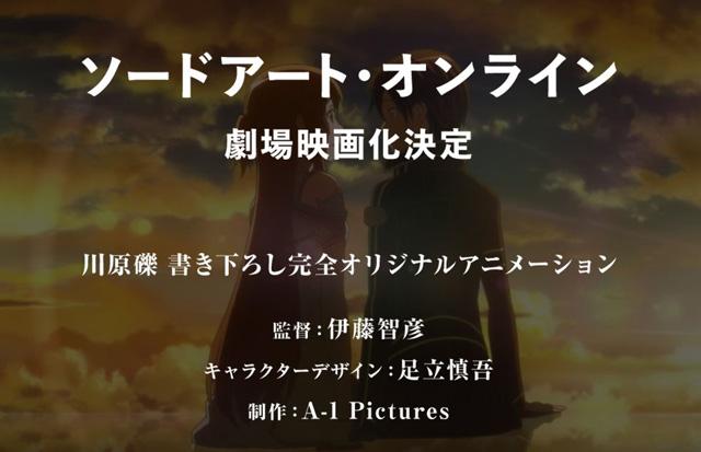 劇場版 ソードアート・オンライン