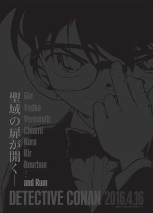 劇場版『名探偵コナン』第20弾