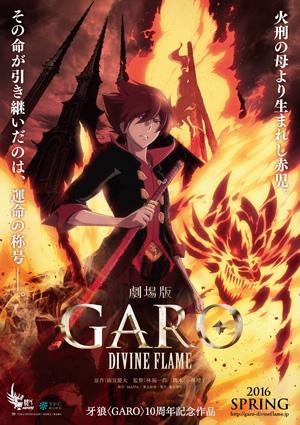 牙狼<GARO>-DIVINE FLAME-