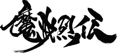 牙狼<GARO>-魔戒烈伝-