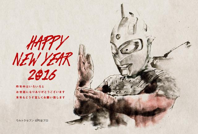 ウルトラヒーロー年賀状