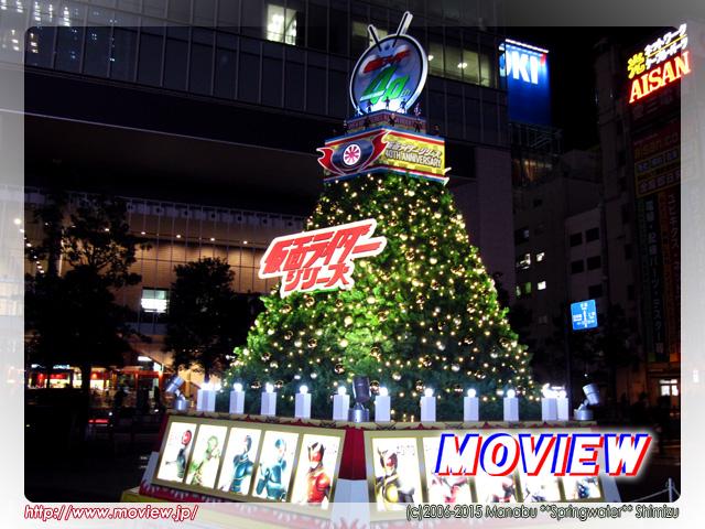 仮面ライダークリスマスツリー