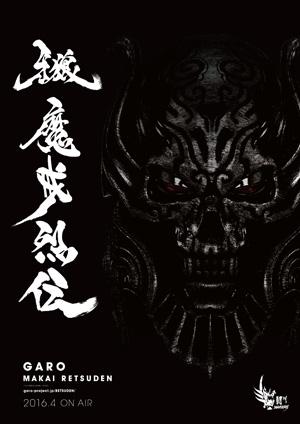 牙狼<GARO> -魔戒烈伝-