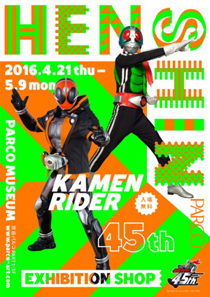 KAMEN RIDER 45th EXHIBITION SHOP