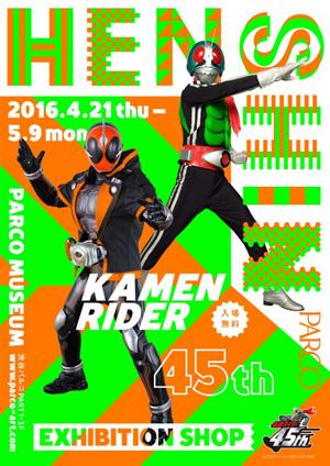 KAMEN RIDER 45th EXHIBITION SHOP